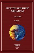 Сергей Матросов -Международные финансы. Учебник. Часть 1