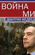 Кирилл Танаев -Война и мир Дмитрия Медведева