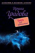 Ирина Градова - Танец над пропастью