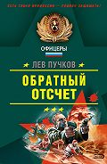 Лев Пучков - Обратный отсчет