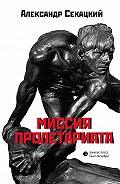 Александр Секацкий -Миссия пролетариата