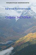 Евгений Константинов - Судьба Застолья