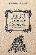 Владимир Даль -1000 русских пословиц и поговорок