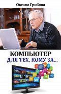 Оксана Грибова -Компьютер для тех, кому за…