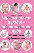 Валерия Фадеева -Беременность и роды – обыкновенное чудо. Первая книга будущей мамы