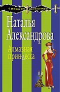 Наталья Александрова - Алмазная принцесса
