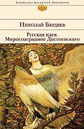Николай Бердяев - Русская идея. Миросозерцание Достоевского (сборник)