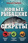 Алексей Горяйнов -Новые рыбацкие секреты