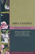 Анна Ахматова -Сжала руки под темной вуалью (сборник)