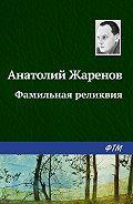 Анатолий Александрович Жаренов - Фамильная реликвия