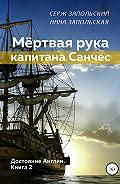 Нина Запольская -Мёртвая рука капитана Санчес