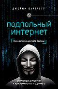 Джейми Бартлетт - Подпольный интернет. Темная сторона мировой паутины