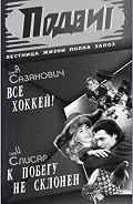 Елена Сазанович - Всё хоккей