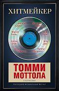 Томми Моттола - Хитмейкер. Последний музыкальный магнат