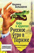 Владимир Викторович Большаков -Кофе и круассан. Русское утро в Париже
