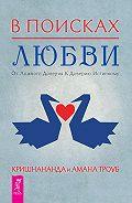 Томас Троуб, Амана Троуб - В поисках любви. От ложного доверия к доверию истинному
