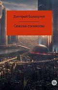 Дмитрий Боднарчук -Семена сомнения