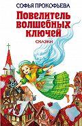 Софья Прокофьева -Остров капитанов