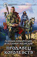 Владимир Мясоедов, Леонид Кондратьев - Продавец королевств