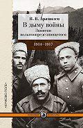 В. В. Арамилев -В дыму войны. Записки вольноопределяющегося. 1914-1917