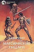 Эдгар Берроуз -Боевой человек Марса