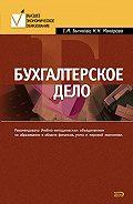 Светлана Бычкова -Бухгалтерское дело