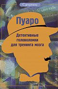 Ж. Богданова - Пуаро. Детективные головоломки для тренинга мозга (сборник)