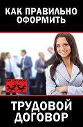 Мария Иванова -Как правильно оформить трудовой договор