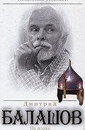 Николай Коняев -Дмитрий Балашов. На плахе