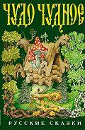 Народное творчество -Чудо чудное, диво дивное (сборник)