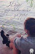 Юлия Монакова -Я буду держать тебя за руку