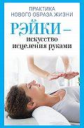 Ирина Дмитриева - Рэйки – искусство исцеления руками