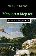 Андрей Лоскутов -Мерлон иМерлон. Пес намиллион долларов