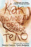 Эмили Сандоз, Трой Дюфрен - Как полюбить собственное тело