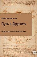 Алексей Богачев -Путь к Другому