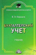 Вагиф Керимов -Бухгалтерский учет