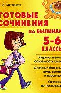 Валентина Крутецкая - Готовые сочинения по былинам. 5-6 классы
