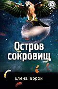 Елена Ворон -Остров сокровищ