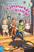 Анна Гурова -Кукольный домик