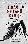 Игумения Феофила (Лепешинская) -Плач третьей птицы: земное и небесное в современных монастырях