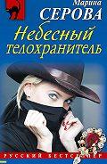 Марина Серова - Небесный телохранитель