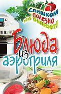 Е. В. Животовская -Блюда из аэрогриля