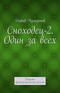 Давид Чумертов -Сноходец-2. Один завсех. Научно-фантастический роман