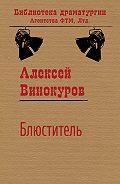 Алексей Винокуров -Блюститель