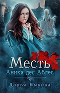 Дарья Быкова -Месть Аники дес Аблес