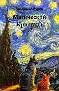 Владимир Буров -Магический Кристалл. Эссе
