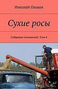 Николай Ольков -Сухиеросы. Собрание сочинений. Том4
