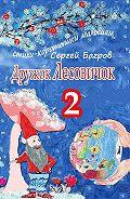 Сергей Багров -Дружок Лесовичок–2. Стихи-коротышки малышам