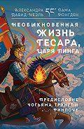 Лама Йонгден - Необыкновенная жизнь Гесара, царя Линга