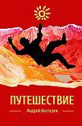 Андрей Бехтерев -Путешествие